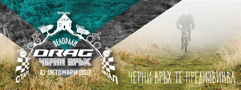 Velorally Cherni Vrah 2017_web banners_784-295px_21.10_facebook-
